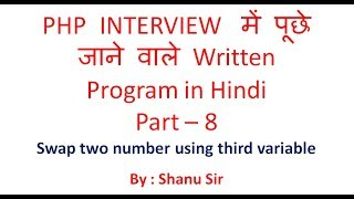 PHP Swapping of two number using third variable in PHP