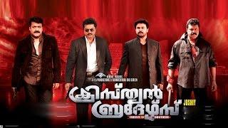 christian brothers |  malayalam full movie | Full HD