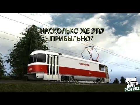 МТА Провинция Демо (4 сервер). Много ли даёт поливомоечный трамвай?