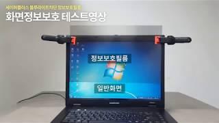 세이퍼플러스 블루라이트 차단 화면 정보보호필름 사생활보…