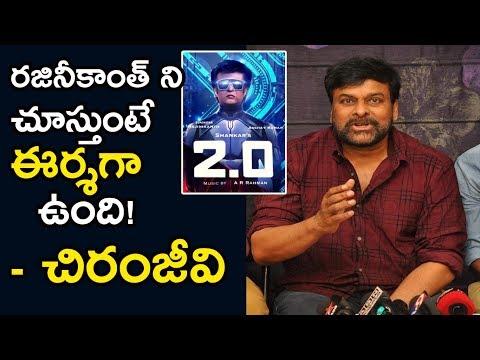 Chiranjeevi About Rajinikanth ROBO Movie | ROBO 2.0 Movie | 2.0 Movie | Akshay Kumar | Shankar