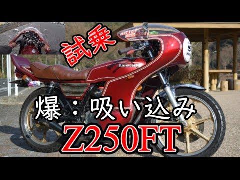 HIRacing吸い込みZ250FTカフェ仕様