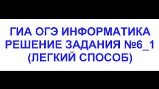 ГИА ОГЭ информатика - Решение задания номер 6_1 (черепашка)