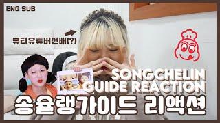 iKONIC | 신인뷰티유튜버 송슐랭가이드 리액션, R…