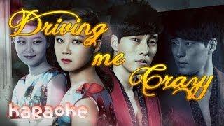 Hyorin - Driving Me Crazy [karaoke]