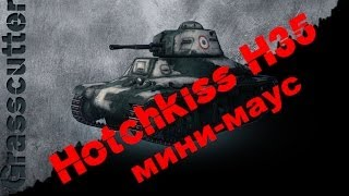 Hotchkiss H35 - Мини-Маус
