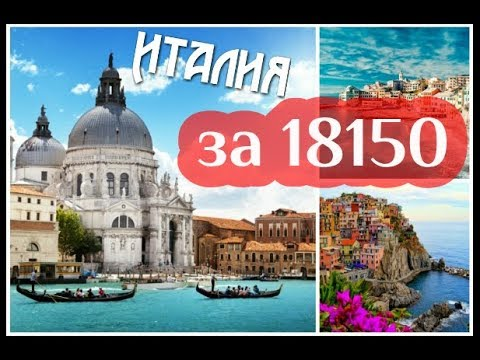 В ИТАЛИЮ ЗА 18500???  | Горящие туры | Горящие путевки