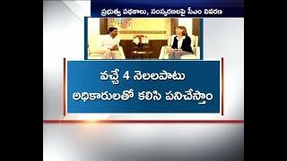 CM Jagan Meets World Bank Representatives | Discuss on Welfare Schemes & Reforms