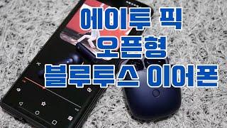 에이투픽 오픈형 블루투스 이어폰 언박싱 및 사용 방법