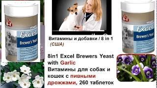 Витамины  Excel Brewers   . ВЕТЕРИНАРИЯ