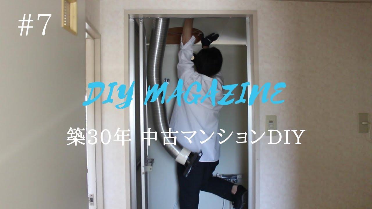 【中古マンションDIY】#7  お風呂もセルフで解体!天井から分解する