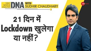 DNA: 21 दिन में Lockdown खुलेगा या नहीं? | Sudhir Chaudhary | Lockdown India | Full Analysis Corona