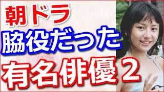 【ビックリ】朝ドラに脇役で出ていた有名俳優達2【動画ぷらす】 チャン...