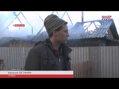 Пожар. г.Шадринск, ул.Свердлова, 18 (2015-04-22)