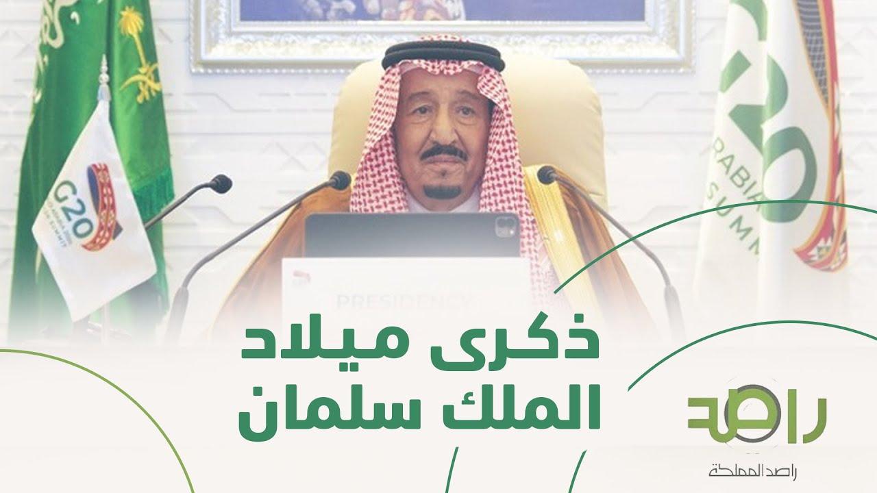 ذكرى ميلاد الملك سلمان بن عبدالعزيز 85 سنة من العطاء Youtube