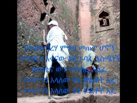 "Zemari Teodros Yosef ""ይላል አንደበቴ"""