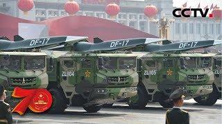 [中华人民共和国成立70周年]东风-17常规导弹方队| CCTV