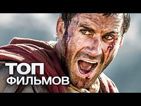 ТОП-10 ЛУЧШИХ ИСТОРИЧЕСКИХ ФИЛЬМОВ!