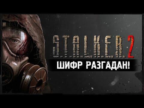 S.T.A.L.K.E.R. 2 - Фанаты игры разгадали шифр 2.0.2.1.