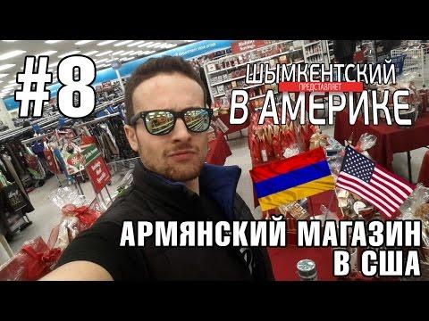 Армянский магазин в АМЕРИКЕ / ШЫМКЕНТСКИЙ В АМЕРИКЕ #8