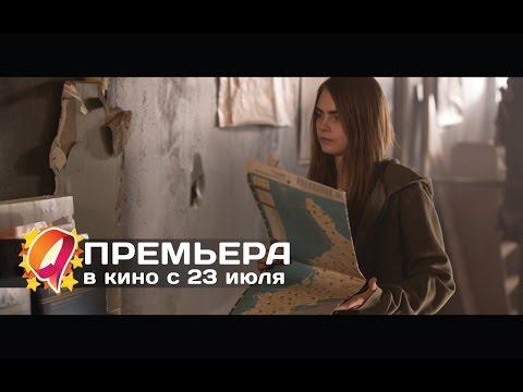 Бумажные города (2015) HD трейлер | премьера 23 июля