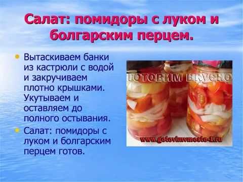 Рецепт Салат помидоры с луком и болгарским перцем. Заготовка на зиму. без регистрации