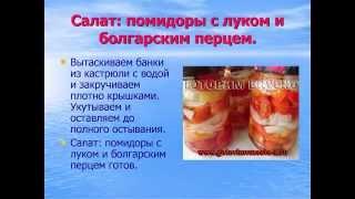 Салат: помидоры с луком и болгарским перцем. Заготовка на зиму.