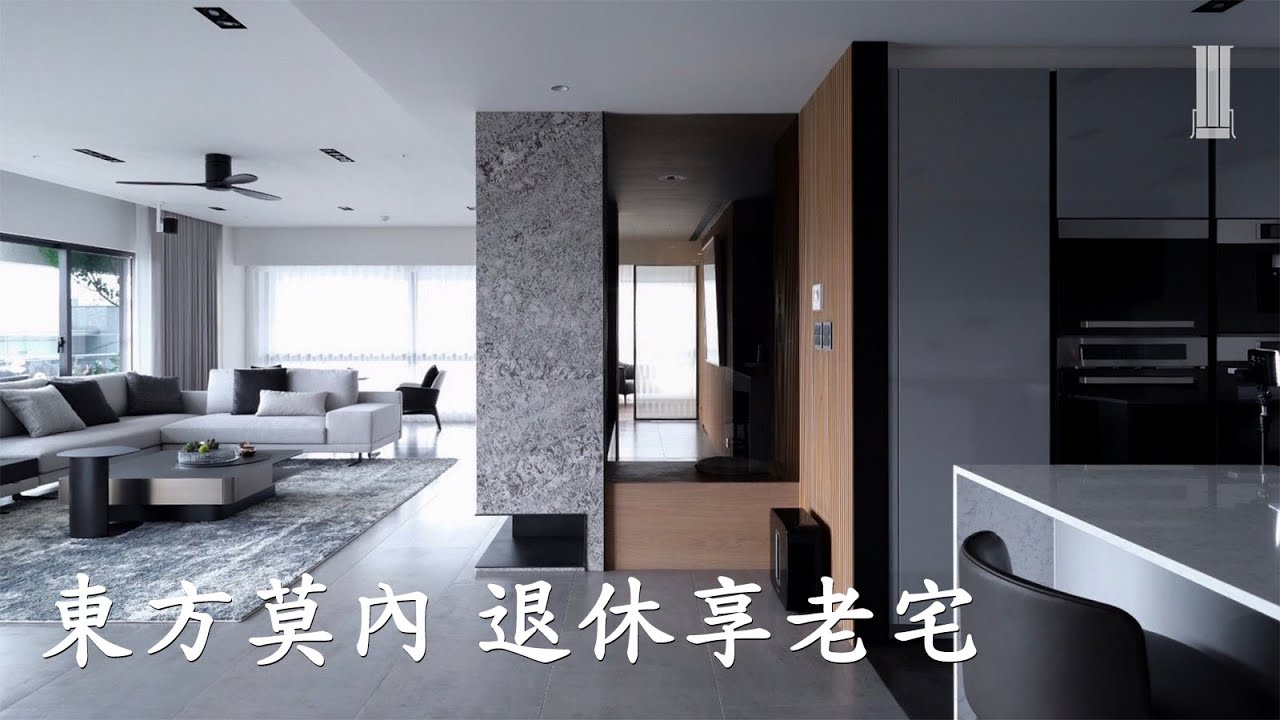 豪宅設計 退休宅 湖閱天琴 設計理念 ▎尚藝室內設計 Shang Yih Interior Design|俞佳宏 Alan Yu