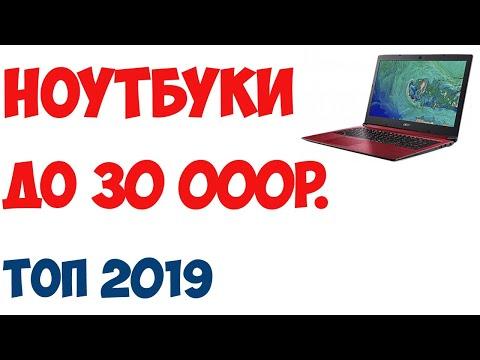 ТОП-7 Лучшие ноутбуки до 30 000 рублей 2019 года. Рейтинг!