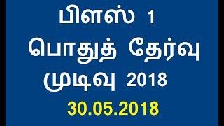 பிளஸ் 1 பொதுத் தேர்வு முடிவு 2018   TN Board +1/11th Class Result 2018