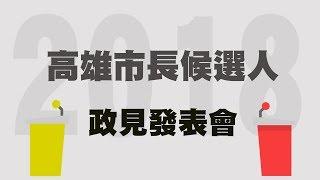 【直播】11/10 14:00 高雄市長候選人政見發表會