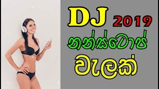DJ Remix Nonstop Sinhala song collection  2019 new