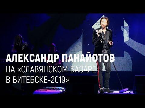 "Александр Панайотов на ""Славянском базаре-2019"" в Витебске"