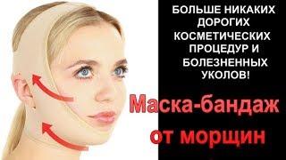 Маска бандаж для коррекции овала лица Как легко избавиться от морщин в домашних условиях