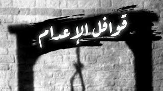 قوافل الإعدام بدون موسيقى - رامي محمد