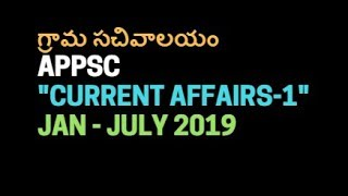 Grama Sachivalayam Jobs Preparation || APPSC Group 2, Group 3 Mains | CURRENT AFFAIRS -1 Jan to July
