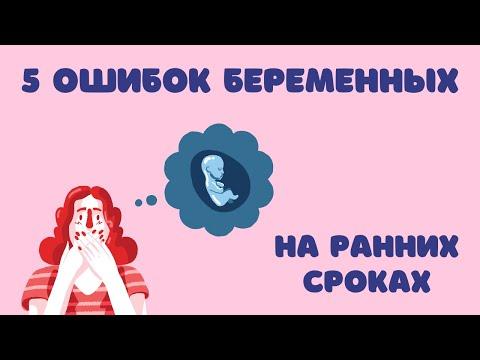 5 ошибок беременных на ранних сроках - Др. Елена Березовская
