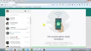 Настройте WhatsApp на Вашем компьютере или ноутбуке