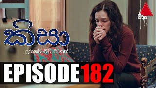 Kisa (කිසා) | Episode 182 | 04th May 2021 | Sirasa TV Thumbnail