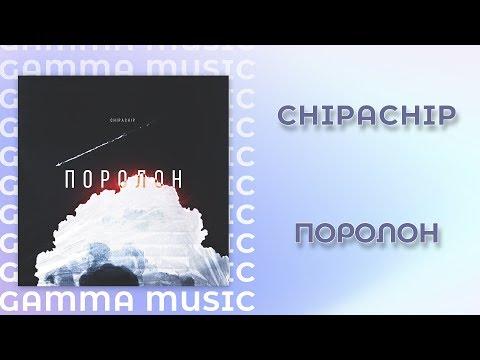 ChipaChip - Поролон (ПРЕМЬЕРА 2019)