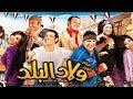 مشاهدة و تحميل فيلم اولاد البلد بطولة سعد الصغير ودينا