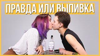 Поцеловались на свидании вслепую! Правда или Выпивка | Trempel prod