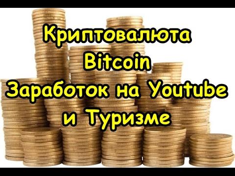 Криптовалюта заработок видео как выбрать актив бинарные опционы