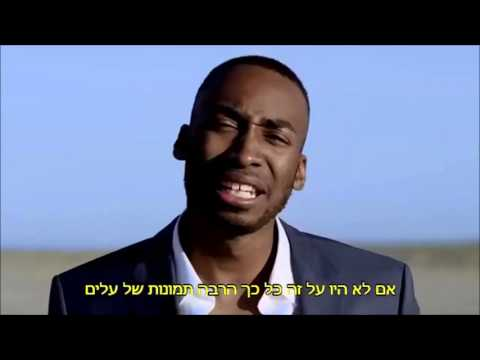 Prince Ea - Dear Future Generations Hebrew...