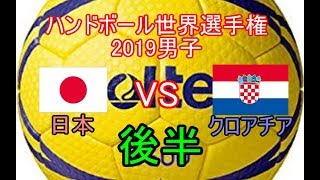 ハンドボール世界選手権2019 日本VSクロアチア 後半