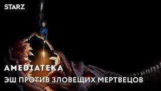 Эш против Зловещих мертвецов 3 сезон | Трейлер 2 (Гоблин)