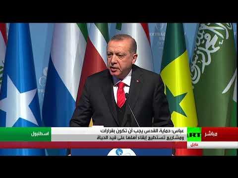 البيان الختامي لقمة اسطنبول حول القدس  - نشر قبل 4 ساعة