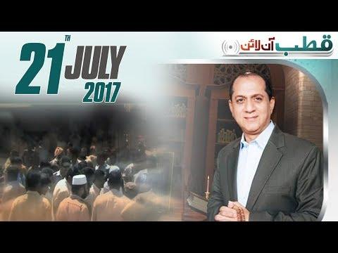 Qutb Online - SAMAA TV - Bilal Qutb - 21 July 2017