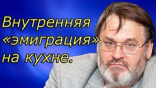 Владимир Скачко - Внутренняя «эмиграция» на кухне.