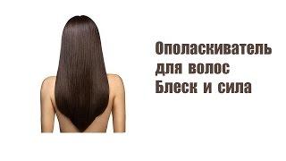 видео Блеск и сила здоровых волос